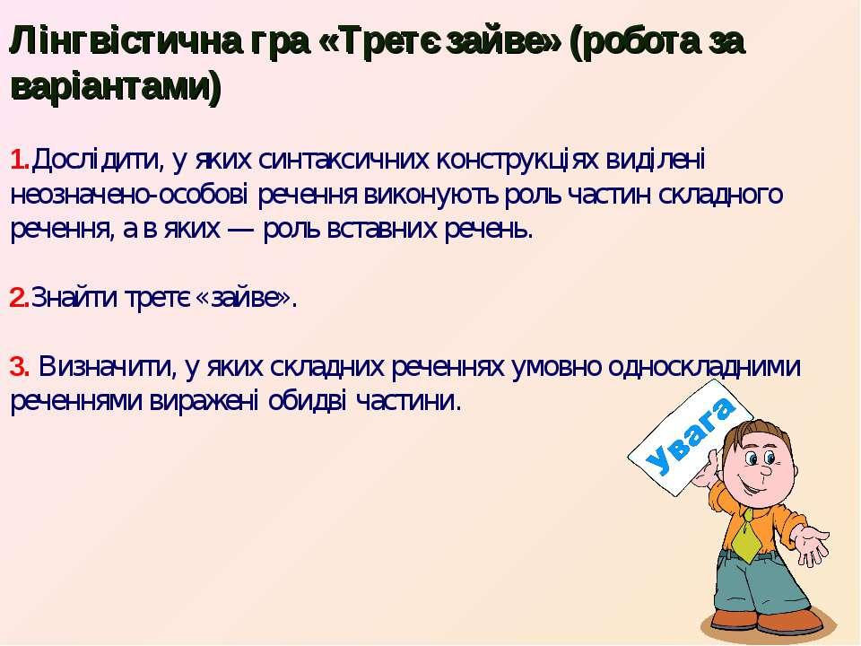 Лінгвістична гра «Третє зайве» (робота за варіантами) 1.Дослідити, у яких син...