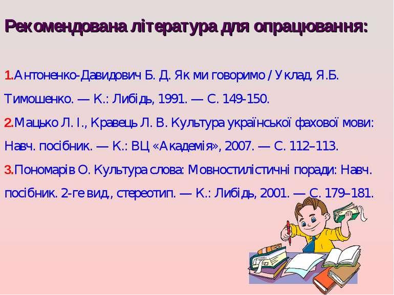 Рекомендована література для опрацювання: 1.Антоненко-Давидович Б. Д. Як ми г...