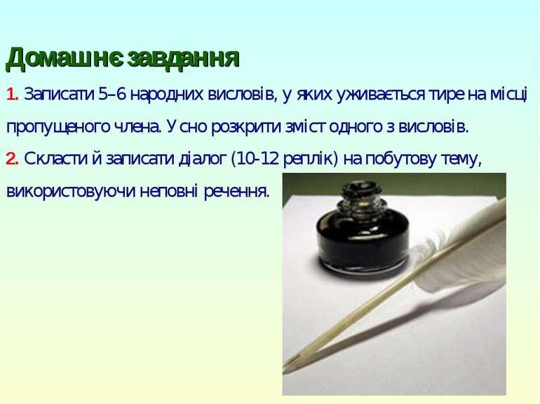 Домашнє завдання 1. Записати 5–6 народних висловів, у яких уживається тире на...