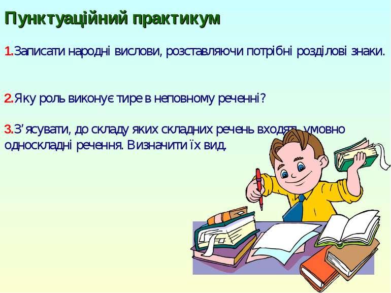 Пунктуаційний практикум 1.Записати народні вислови, розставляючи потрібні роз...