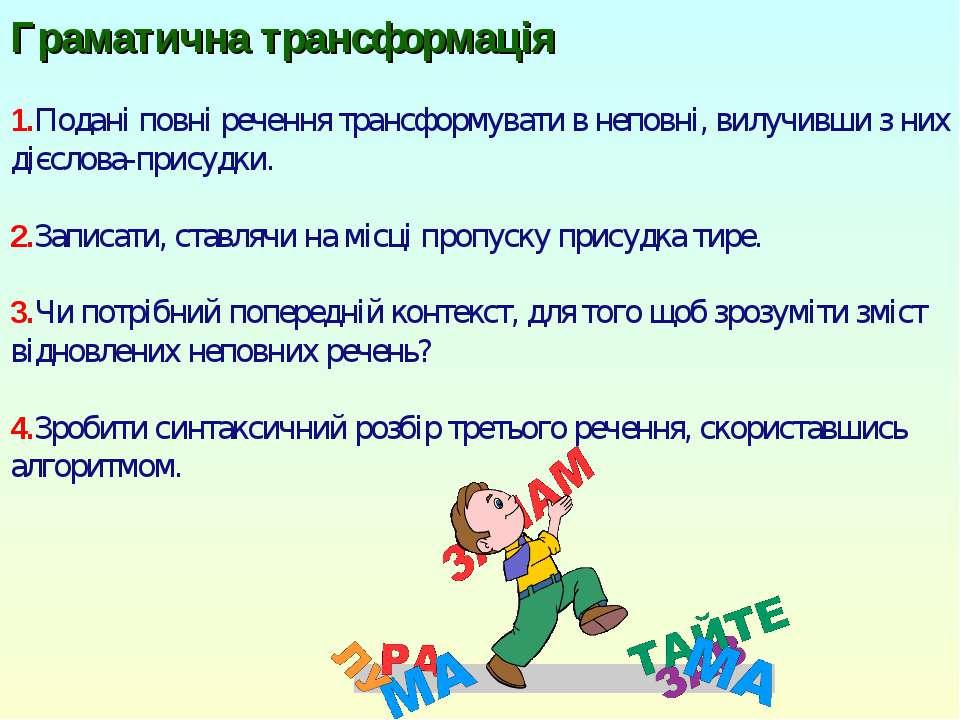 Граматична трансформація 1.Подані повні речення трансформувати в неповні, вил...