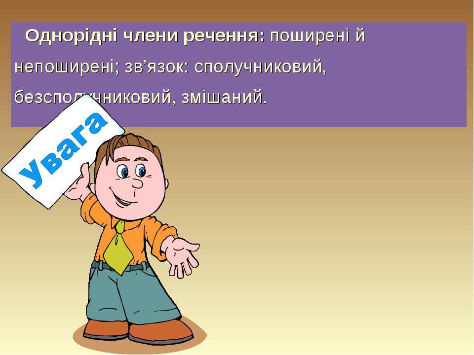 Однорідні члени речення: поширені й непоширені; зв'язок: сполучниковий, безсп...