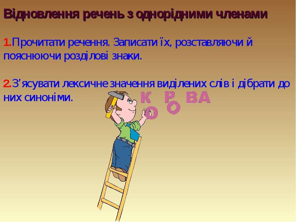Відновлення речень з однорідними членами 1.Прочитати речення. Записати їх, ро...