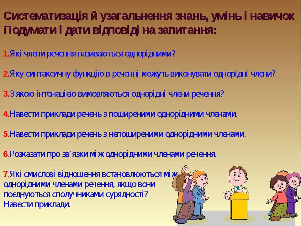Систематизація й узагальнення знань, умінь і навичок Подумати і дати відповід...