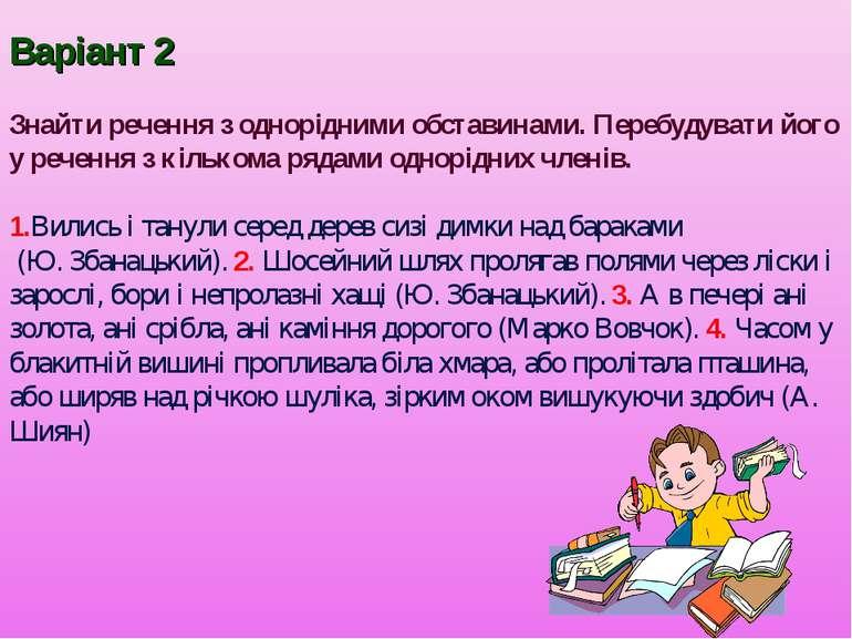 Варіант 2 Знайти речення з однорідними обставинами. Перебудувати його у речен...