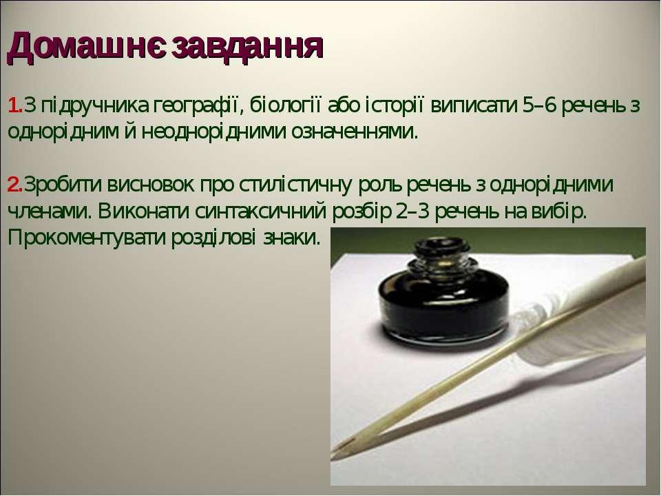 Домашнє завдання 1.З підручника географії, біології або історії виписати 5–6 ...
