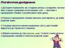 Лінгвістичне дослідження 1.Дослідити й визначити, які з поданих речень є скла...
