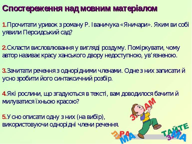Спостереження над мовним матеріалом 1.Прочитати уривок з роману Р. Іваничука ...