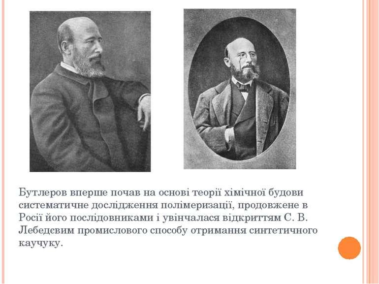 Бутлеров вперше почав на основі теорії хімічної будови систематичне досліджен...