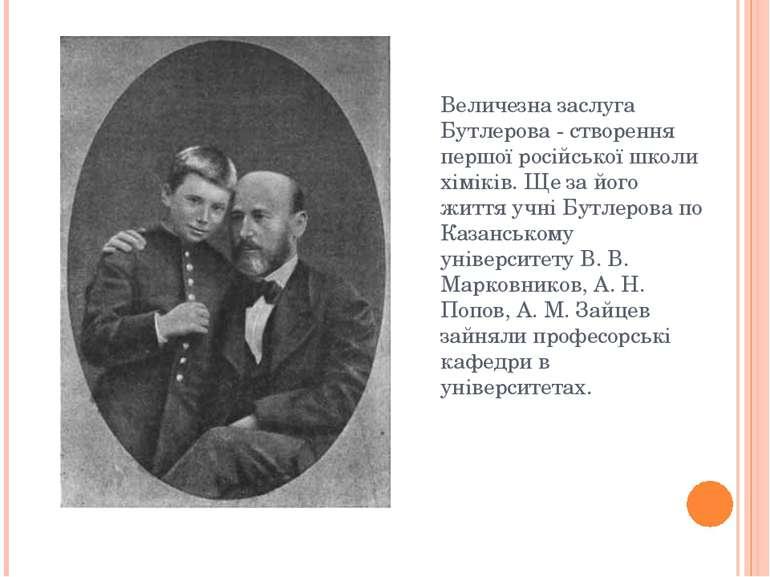 Величезна заслуга Бутлерова - створення першої російської школи хіміків. Ще з...
