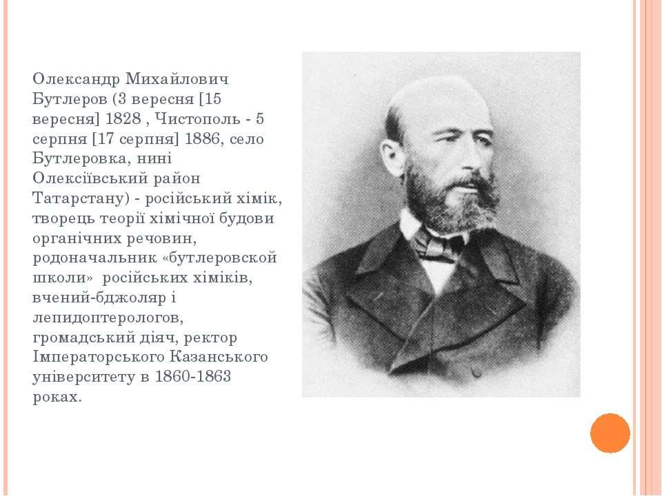 Олександр Михайлович Бутлеров (3 вересня [15 вересня] 1828 , Чистополь - 5 се...