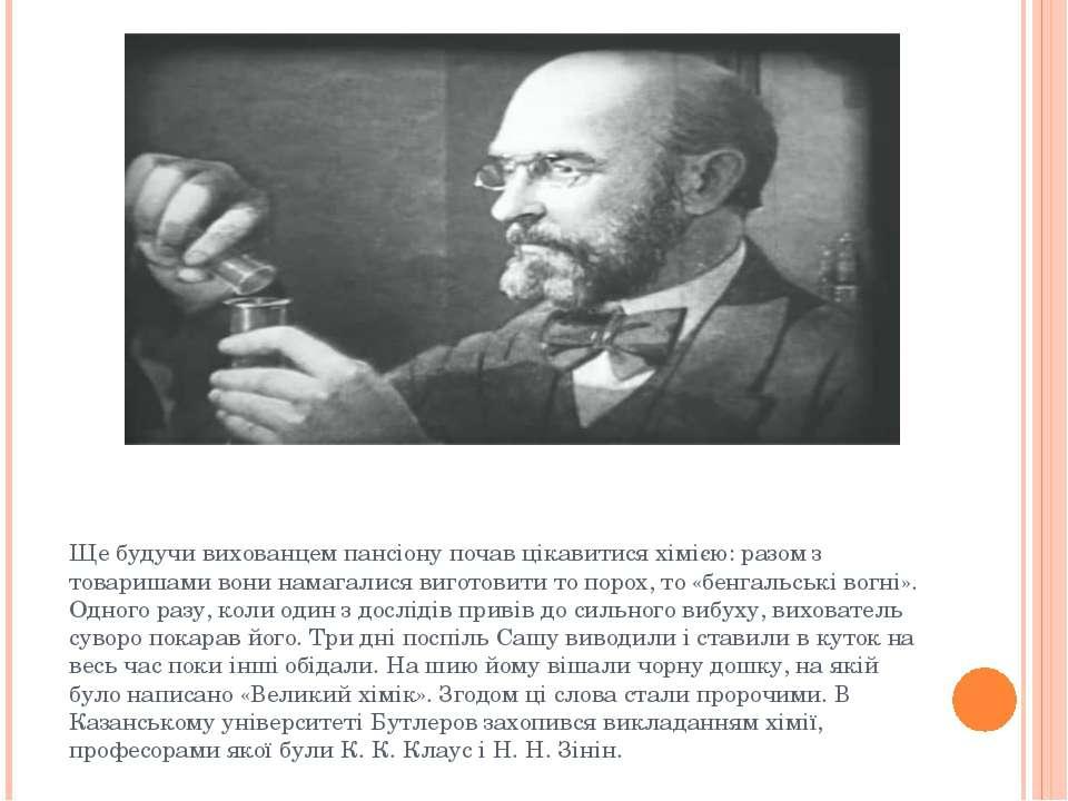 Ще будучи вихованцем пансіону почав цікавитися хімією: разом з товаришами вон...