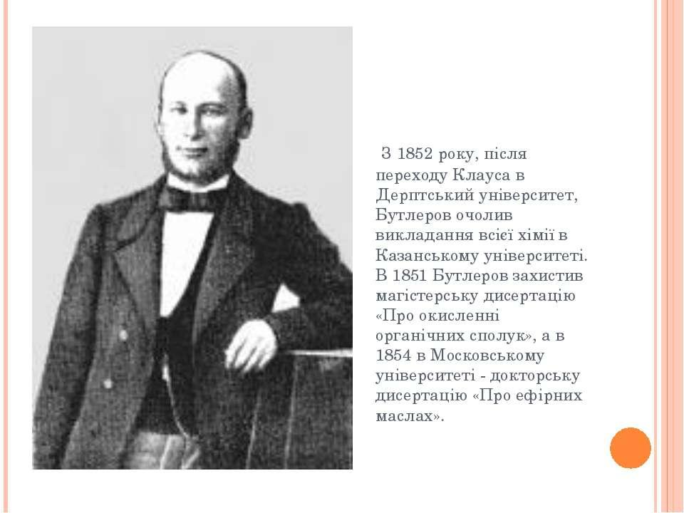 З 1852 року, після переходу Клауса в Дерптський університет, Бутлеров очолив ...