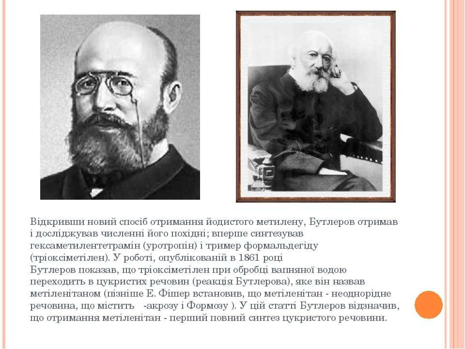 Відкривши новий спосіб отримання йодистого метилену, Бутлеров отримав і дослі...
