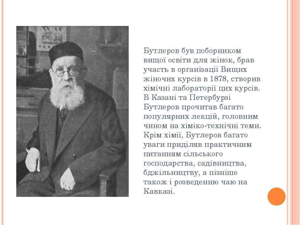 Бутлеров був поборником вищої освіти для жінок, брав участь в організації Вищ...