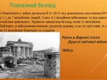 Повоєнний безлад Втрати Німеччини у війни досягали 8%-10% від довоєнного на...
