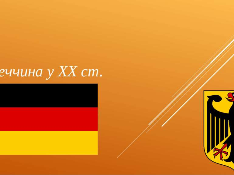 Німеччина у ХХ ст.