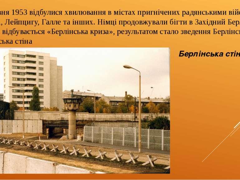 17 червня 1953 відбулися хвилювання в містах пригнічених радянськими військам...