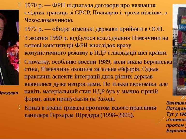 1970р.— ФРН підписала договори про визнання східних границь зі СРСР, Польще...