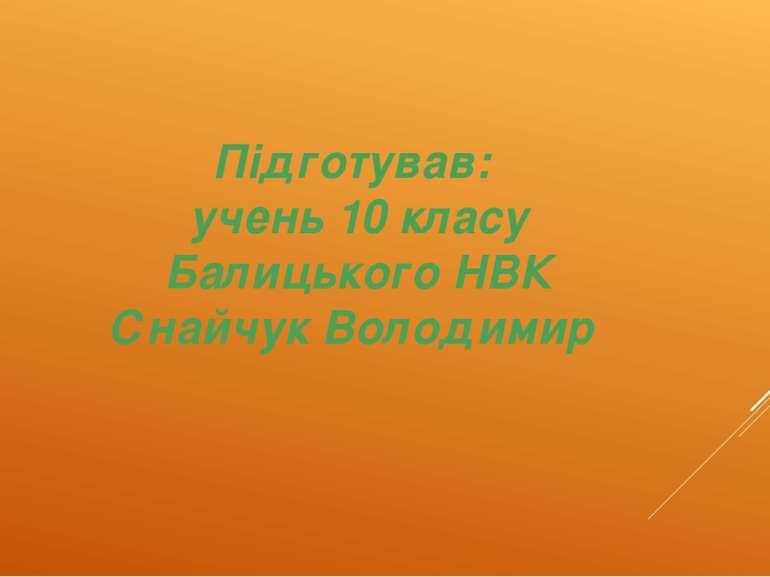 Підготував: учень 10 класу Балицького НВК Снайчук Володимир