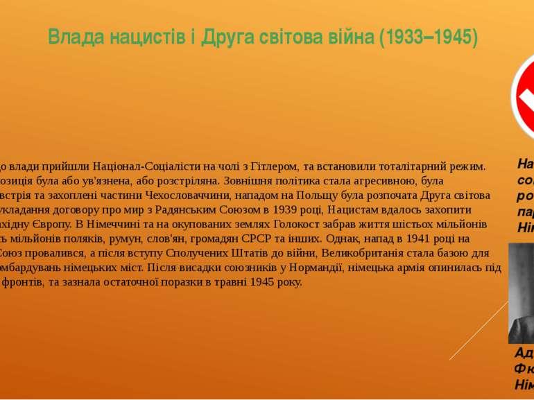 Влада нацистів і Друга світова війна (1933–1945) В 1933 році до влади прийшли...
