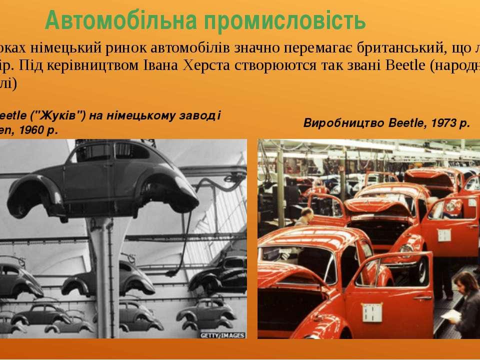 В 50-х роках німецький ринок автомобілів значно перемагає британський, що лід...