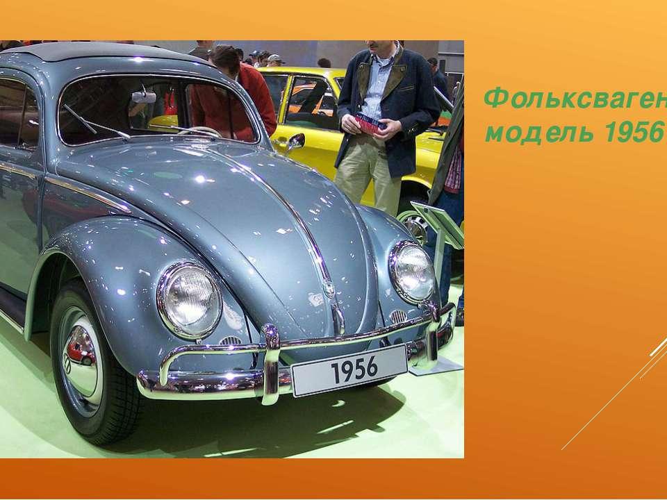 Фольксваген Жук модель 1956 року