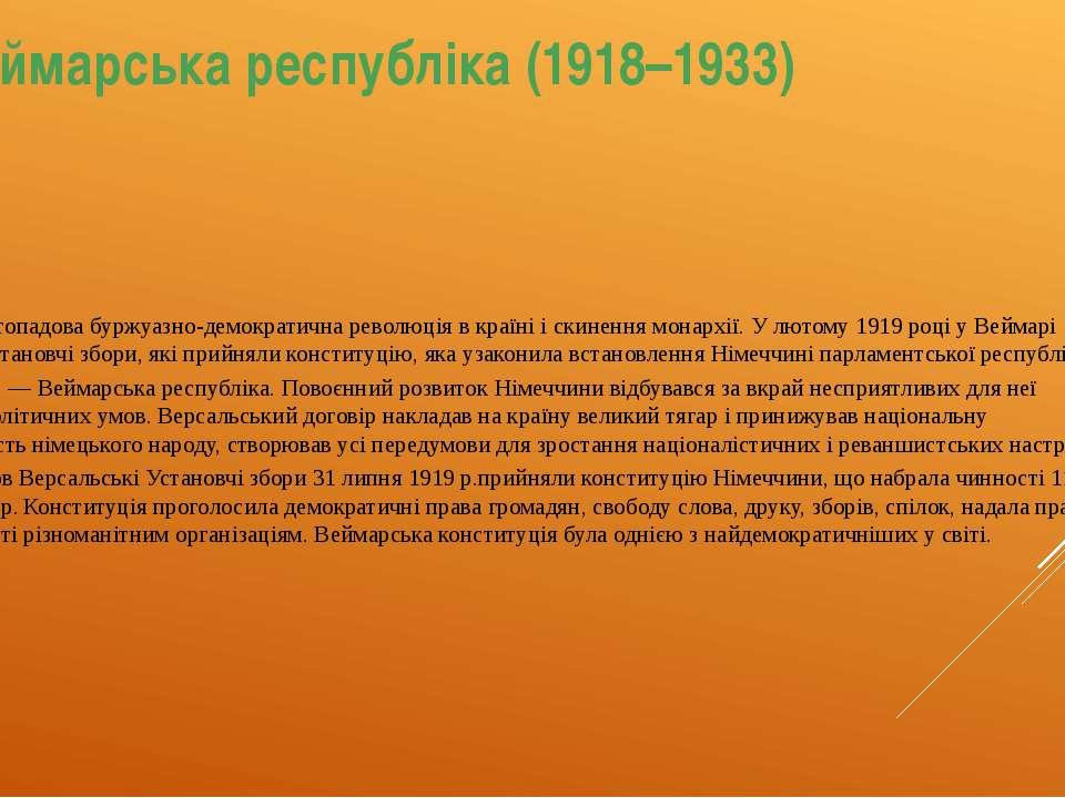Веймарська республіка (1918–1933) 1918 — Листопадова буржуазно-демократична р...