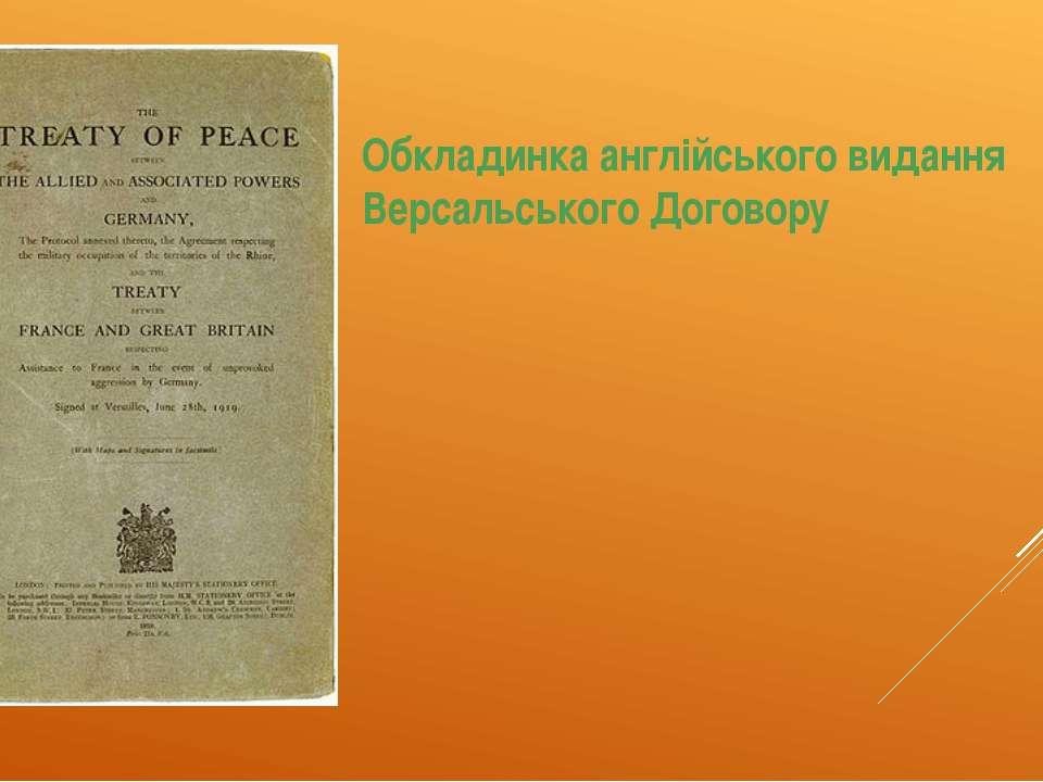 Обкладинка англійського видання Версальського Договору