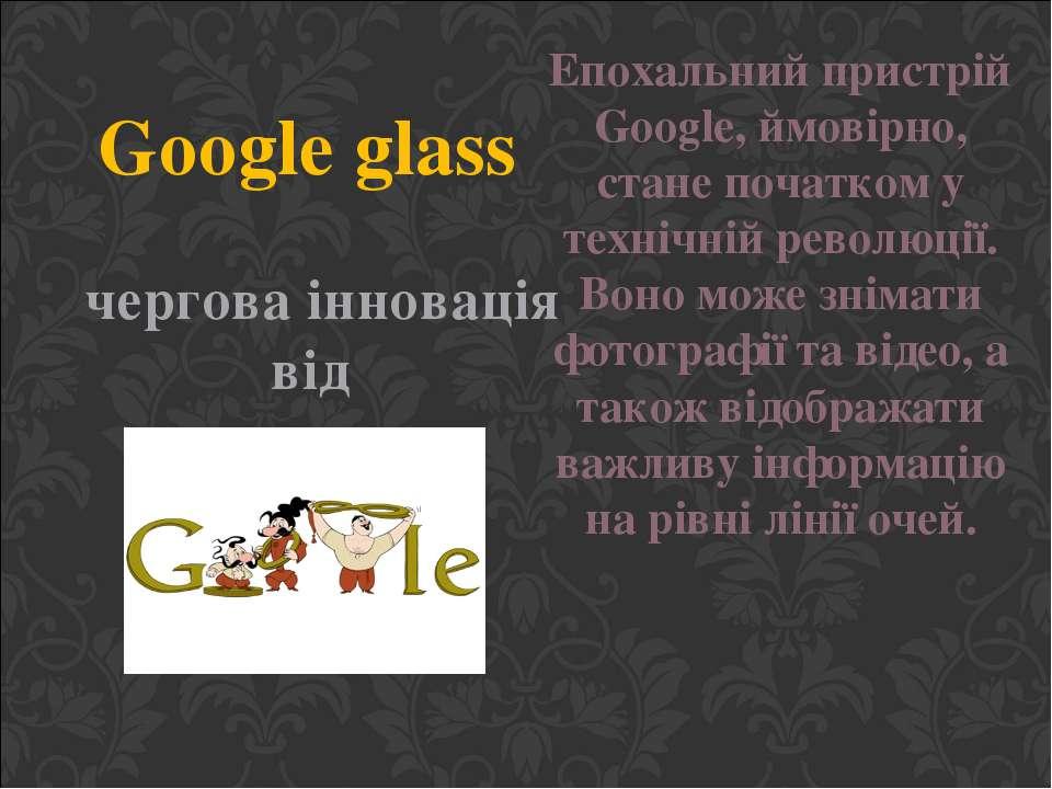 Google glass чергова інновація від Епохальний пристрій Google, ймовірно, стан...