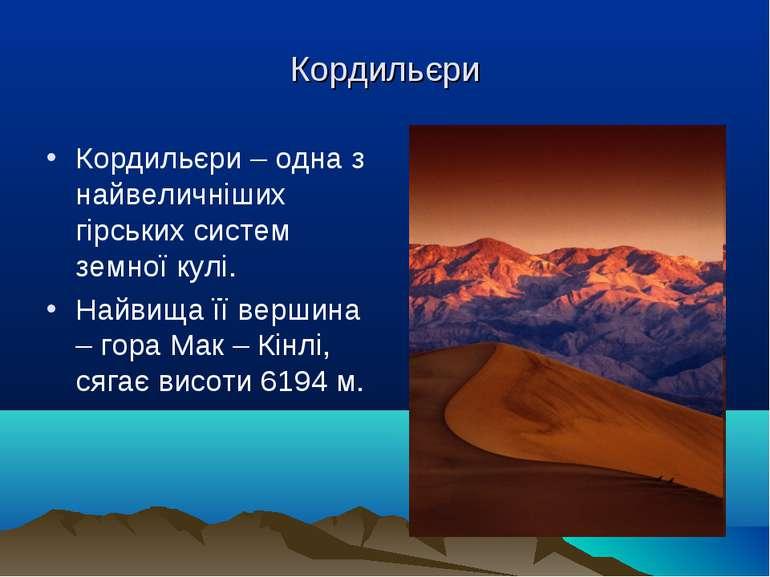 Кордильєри Кордильєри – одна з найвеличніших гірських систем земної кулі. Най...