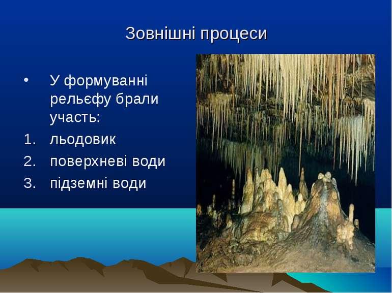 Зовнішні процеси У формуванні рельєфу брали участь: льодовик поверхневі води ...