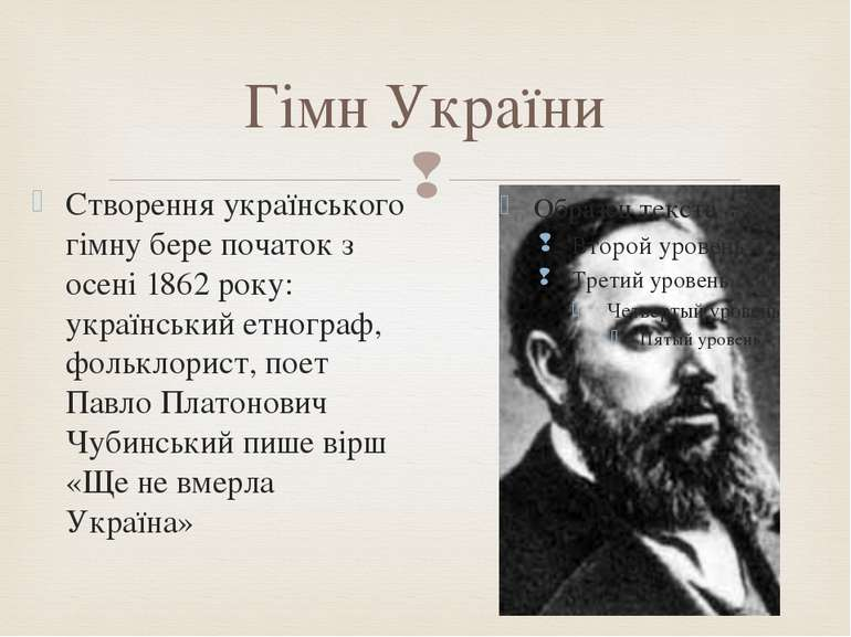 Гімн України Створення українського гімну бере початок з осені 1862 року: укр...