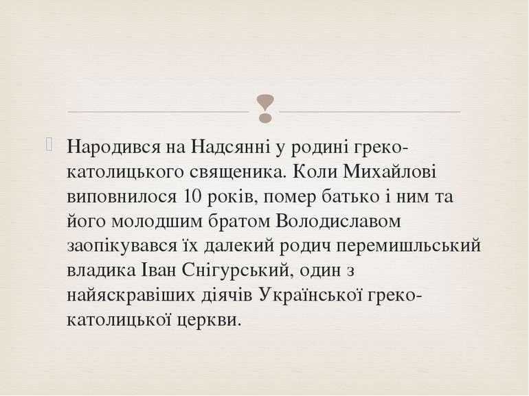 Народився на Надсянні у родині греко-католицького священика. Коли Михайлові в...