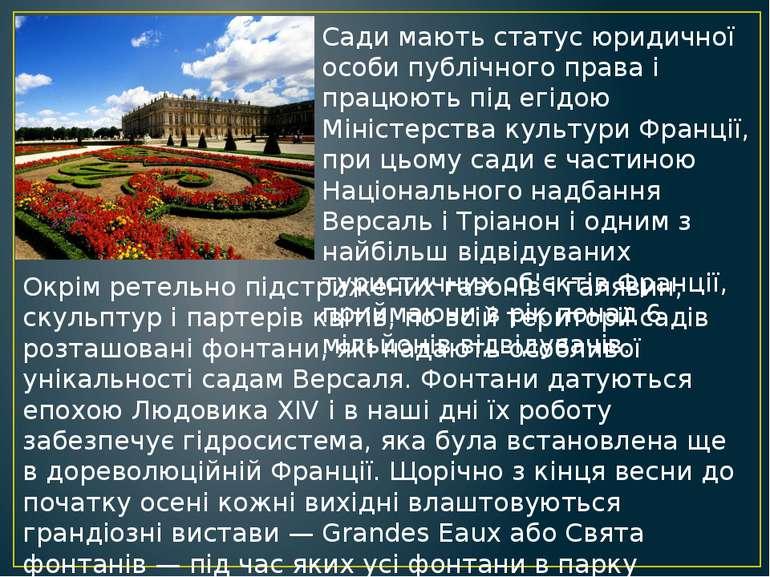 Сади мають статус юридичної особи публічного права і працюють під егідою Міні...