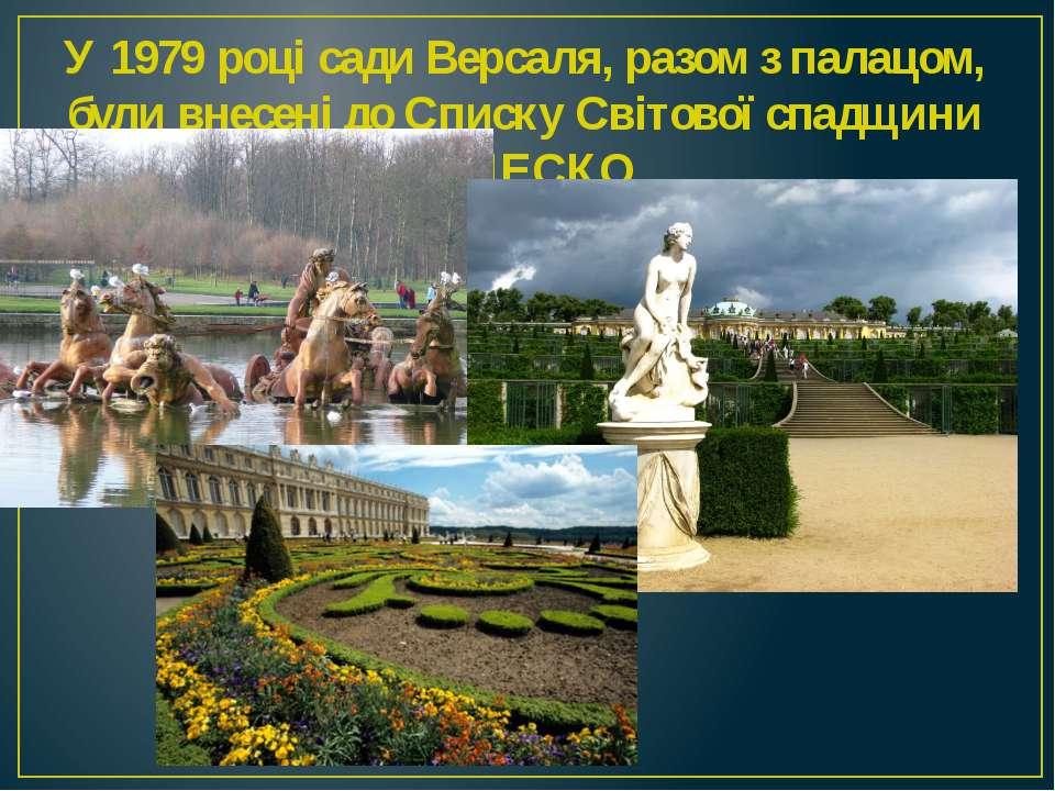 У 1979 році сади Версаля, разом з палацом, були внесені до Списку Світової сп...