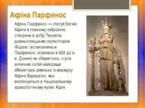 Афіна Парфенос Афіна Парфенос — статуя богині Афіни в повному озброєнні, ство...