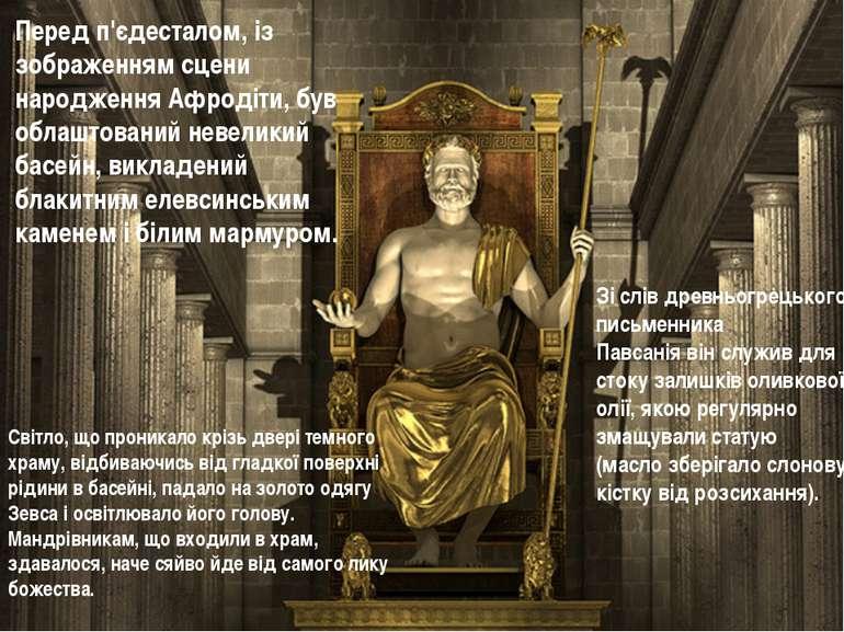 Перед п'єдесталом, із зображенням сцени народження Афродіти, був облаштований...