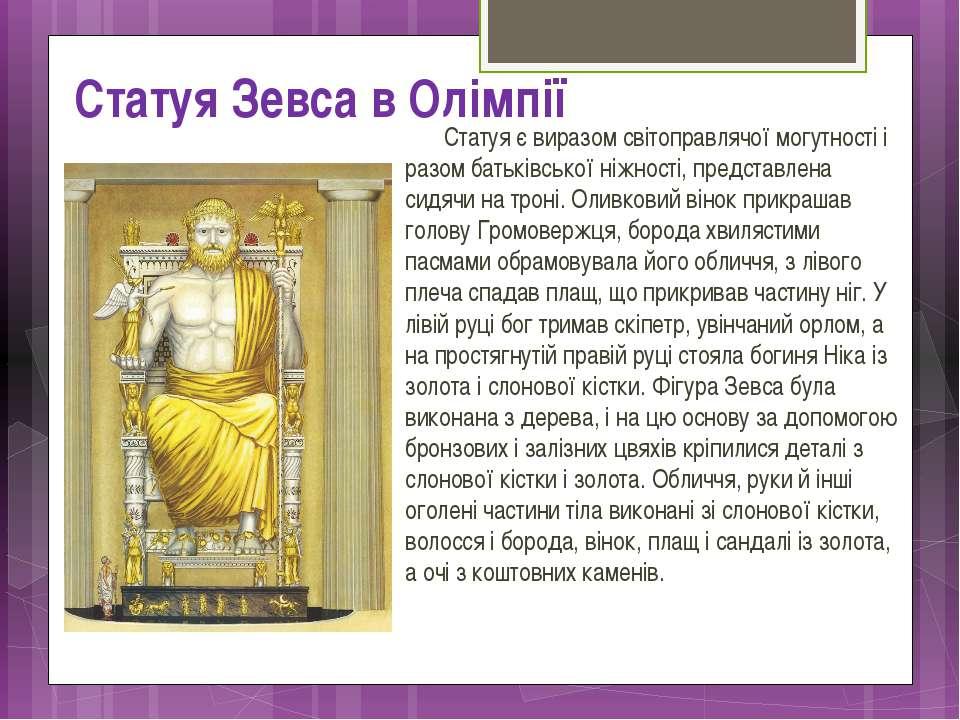 Статуя Зевса в Олімпії Статуя є виразом світоправлячої могутності і разом бат...