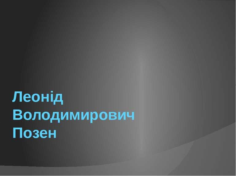 Леонід Володимирович Позен
