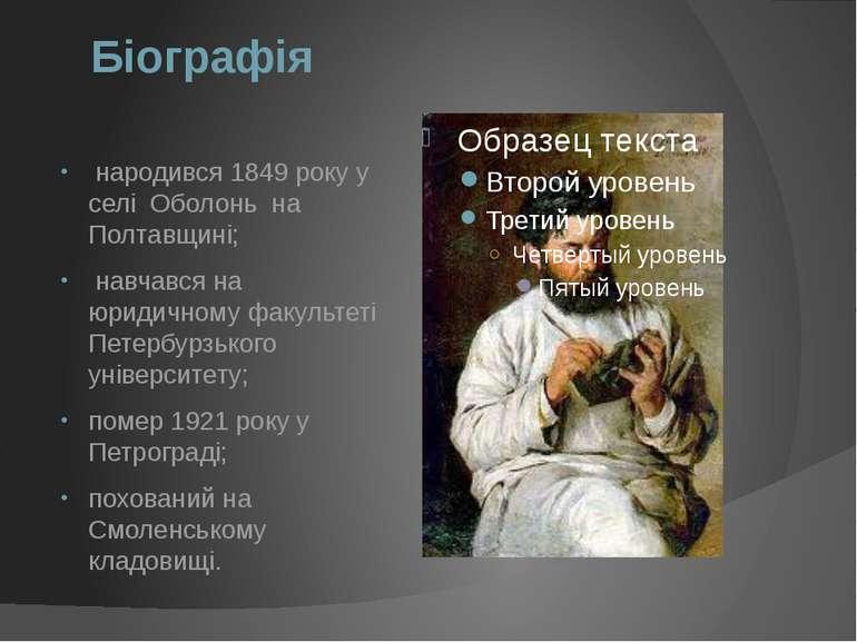 Біографія народився 1849 року у селі Оболонь на Полтавщині; навчався на юриди...