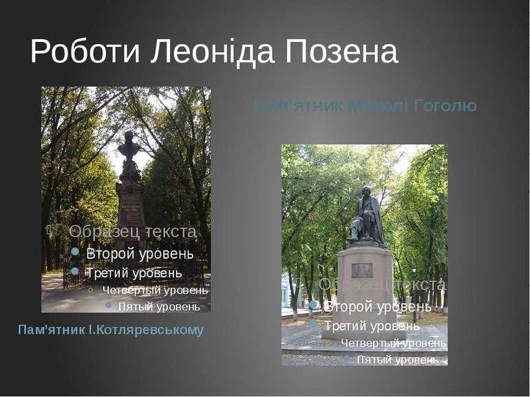 Роботи Леоніда Позена Пам'ятник І.Котляревському Пам'ятник Миколі Гоголю