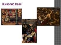 Живопис Італії