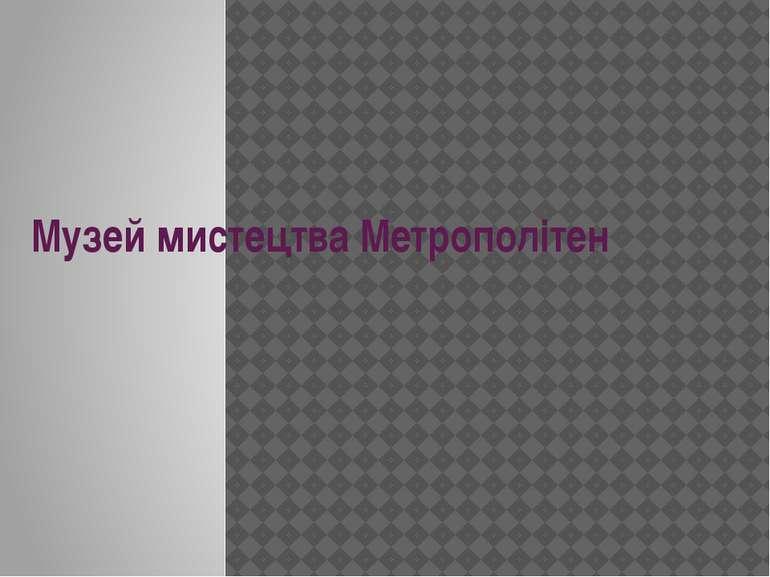 Музей мистецтва Метрополітен