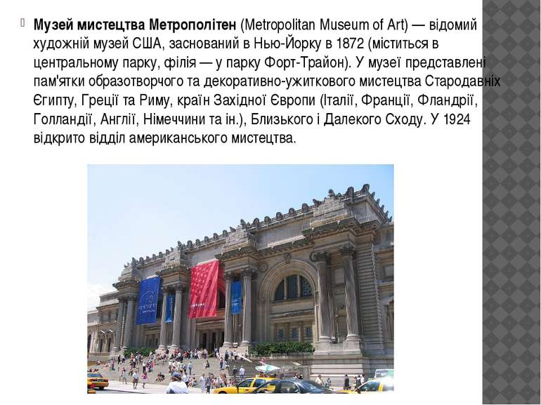 Музей мистецтва Метрополітен (Metropolitan Museum of Art) — відомий художній ...