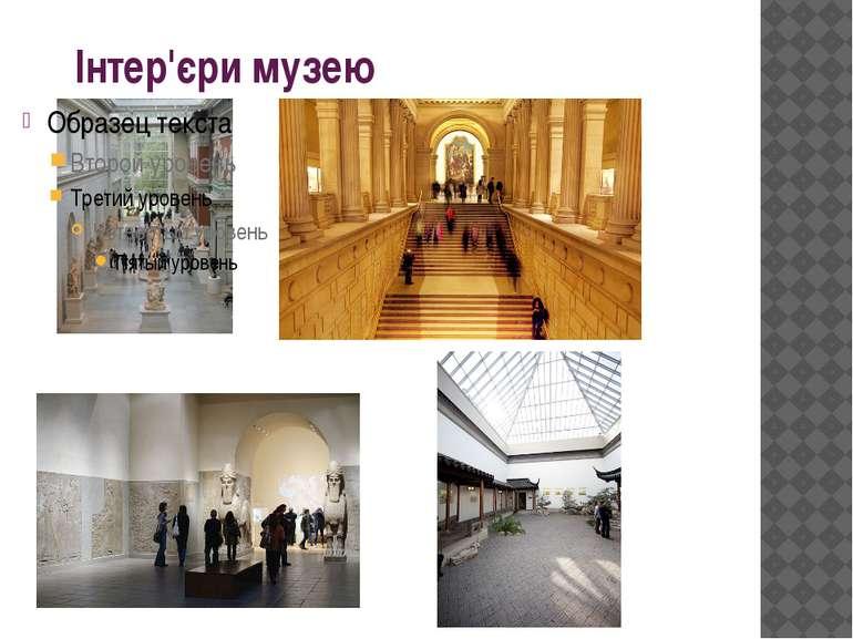 Інтер'єри музею