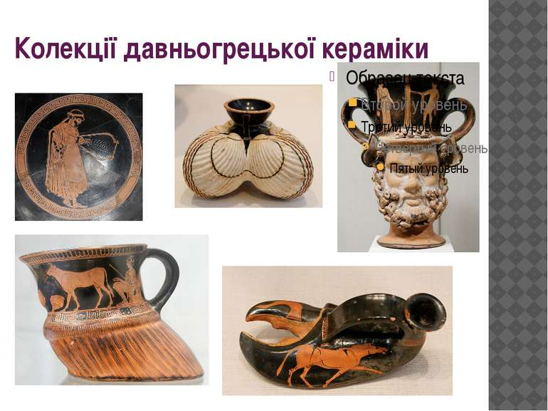 Колекції давньогрецької кераміки