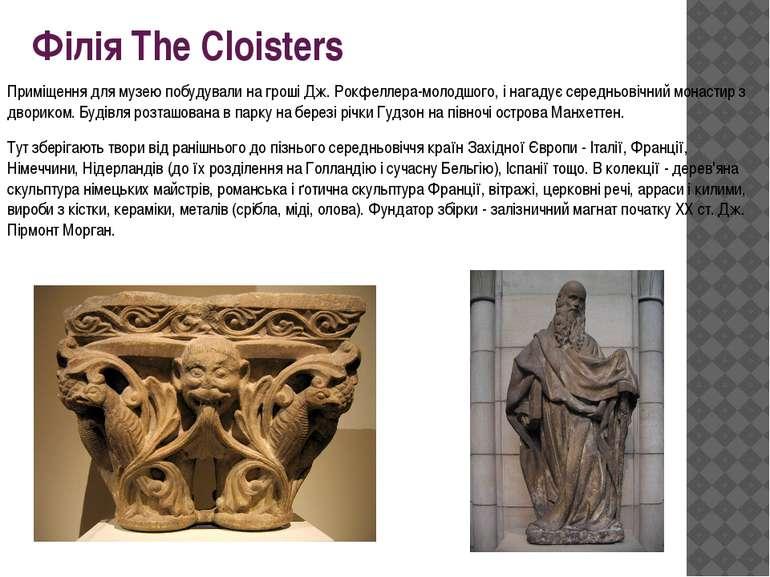 Філія The Cloisters Приміщення для музею побудували на гроші Дж. Рокфеллера-м...