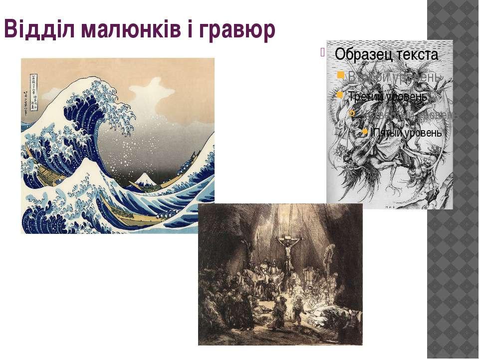 Відділ малюнків і гравюр