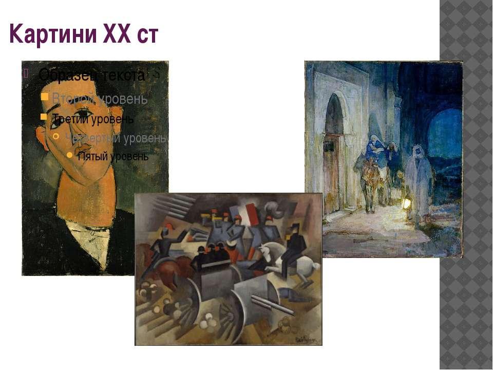 Картини XX ст